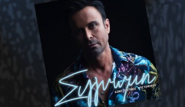 Cyprus: Listen to Constantinos Christoforou's new single