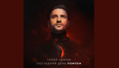 Russia: Check out Sergey Lazarev's new track 'Posledniy Den' Pompei'