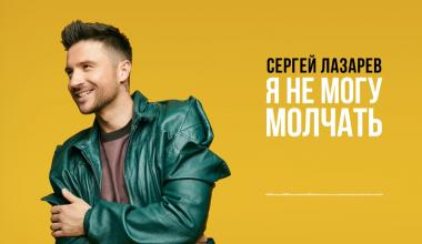 Russia: Listen to Sergey Lazarev's new song 'Ya Ne Mogu Molchat'