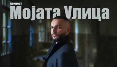 North Macedonia: Listen to Vasil's new song